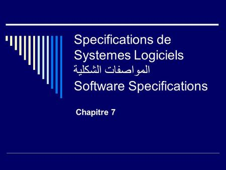 Specifications de Systemes Logiciels المواصفات الشكلية Software Specifications Chapitre 7.