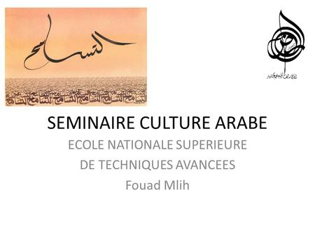 SEMINAIRE CULTURE ARABE ECOLE NATIONALE SUPERIEURE DE TECHNIQUES AVANCEES Fouad Mlih.