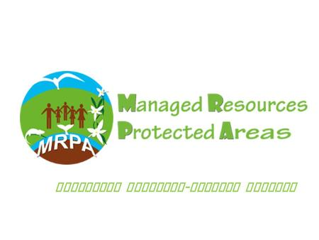 Mitantana Rakikare - Paritra Arovana. Financement GEF - PNUD Mitantana Rakikare-Paritra Arovana Network of Managed Resources Protected Areas MRPA est.