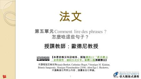 1 Comment lire des phrases ? CC 3.0 CC 3.0 Annie Berthet, Catherine Hugot, Véronique M. Kizirian, Béatrix Sampsonis, Monique Waendendries (2006). Alter.