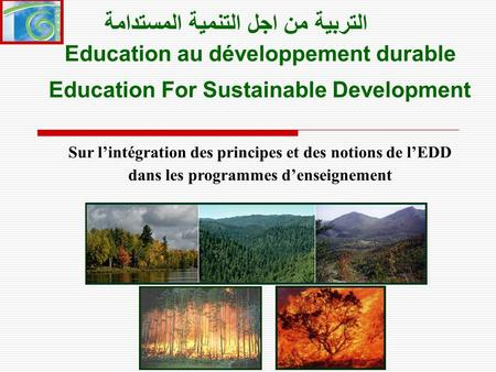 التربية من اجل التنمية المستدامة Education au développement durable Education For Sustainable Development Sur lintégration des principes et des notions.