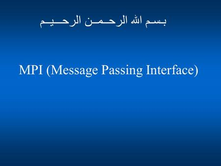 MPI (Message Passing Interface) بـسـم الله الرحــمــن الرحـــيــم