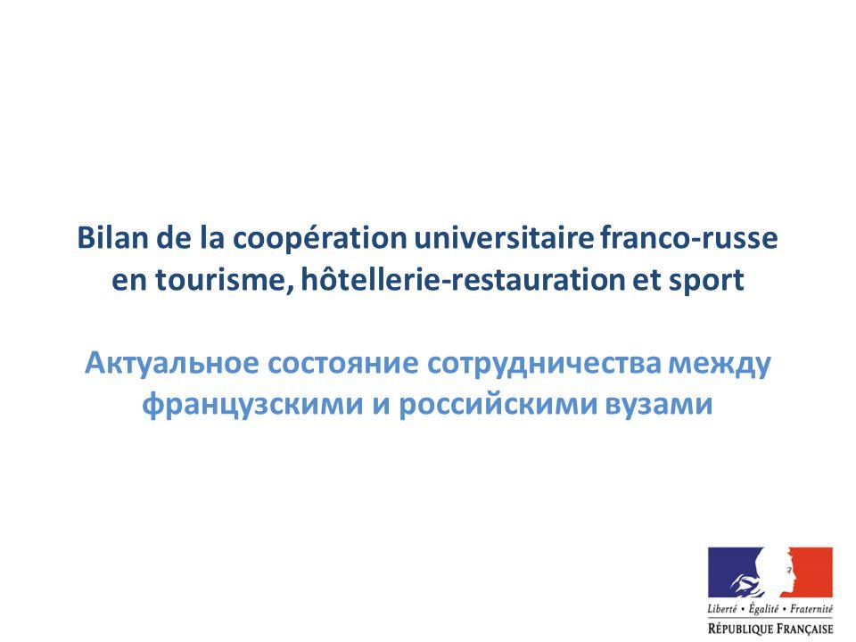 Bilan de la coopération universitaire franco-russe en tourisme, hôtellerie-restauration et sport Актуальное состояние сотрудничества между французскими и российскими вузами
