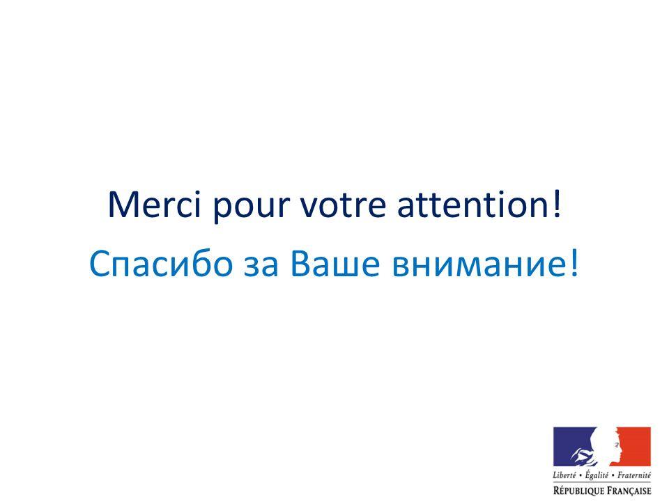 Merci pour votre attention! Спасибо за Ваше внимание!