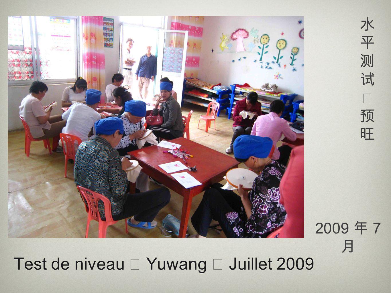 Test de niveau  Yuwang  Juillet 2009