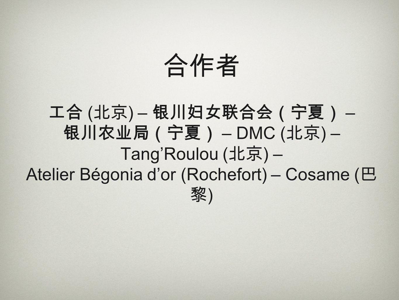 合作者 工合 (北京) – 银川妇女联合会(宁夏) – 银川农业局(宁夏) – DMC (北京) – Tang'Roulou (北京) – Atelier Bégonia d'or (Rochefort) – Cosame (巴黎)