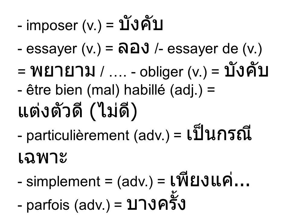 - imposer (v. ) = บังคับ - essayer (v. ) = ลอง /- essayer de (v