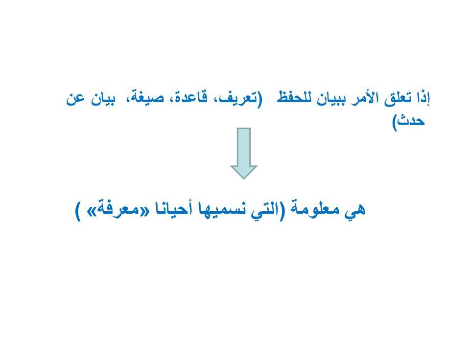 إذا تعلق الأمر ببيان للحفظ) تعريف، قاعدة، صيغة، بيان عن حدث( هي معلومة )التي نسميها أحيانا» معرفة( «