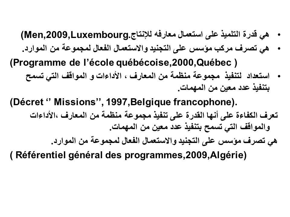 هي قدرة التلميذ على استعمال معارفه للإنتاج. (Men,2009,Luxembourg