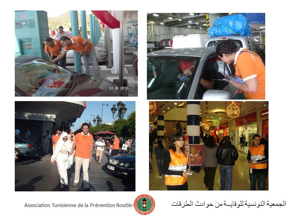 الجمعية التونسية للوقايــة من حوادث الطرقات Association Tunisienne de la Prévention Routière