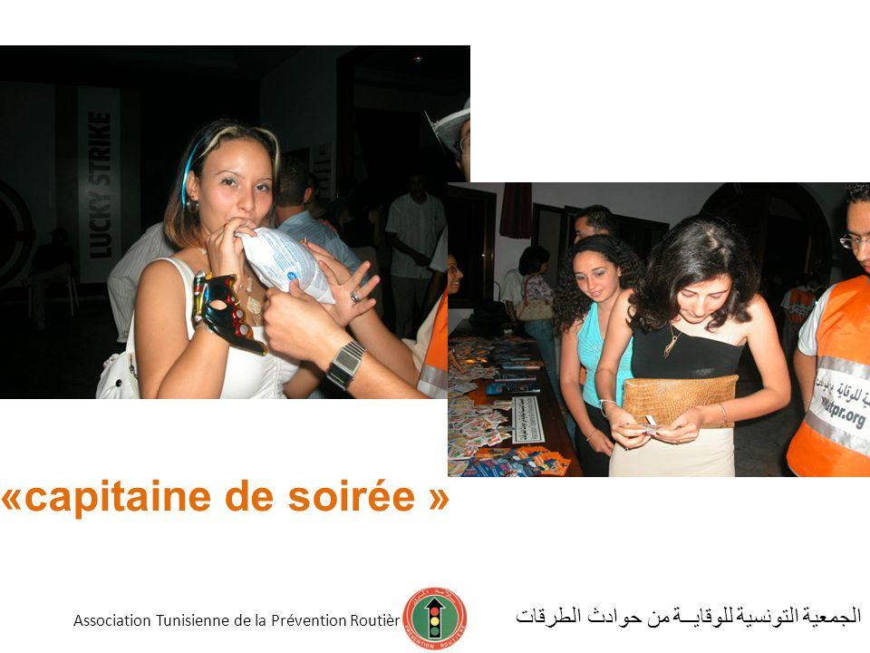 «capitaine de soirée »الجمعية التونسية للوقايــة من حوادث الطرقات Association Tunisienne de la Prévention Routière.