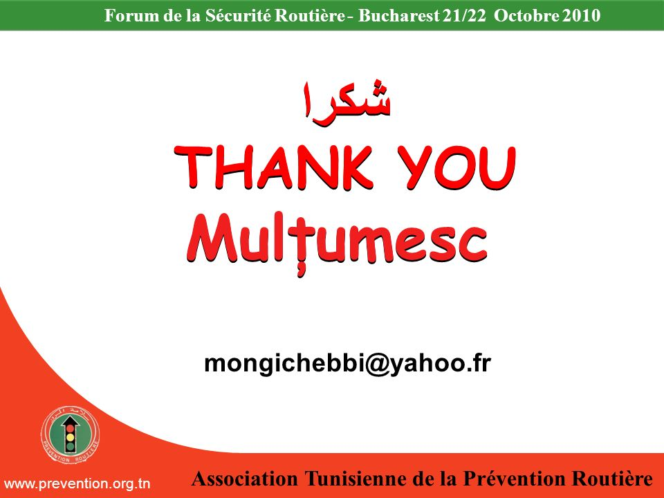 Mulţumesc شكرا THANK YOU mongichebbi@yahoo.fr