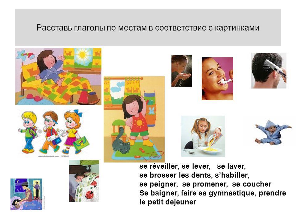 Расставь глаголы по местам в соответствие с картинками