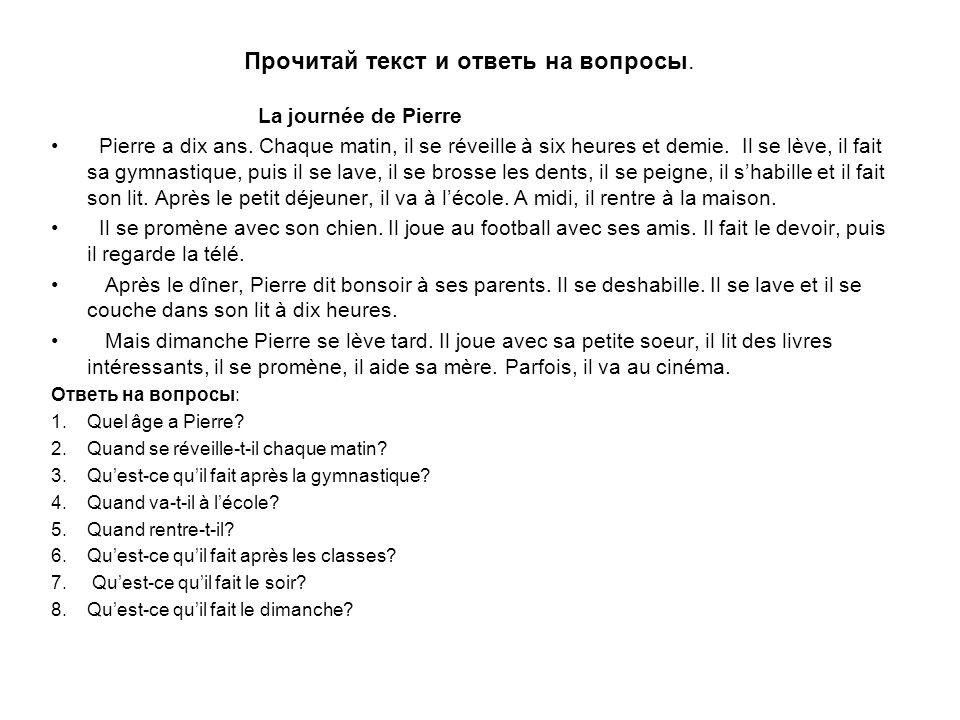 Прочитай текст и ответь на вопросы.