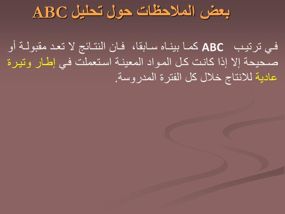 بعض الملاحظات حول تحليل ABC