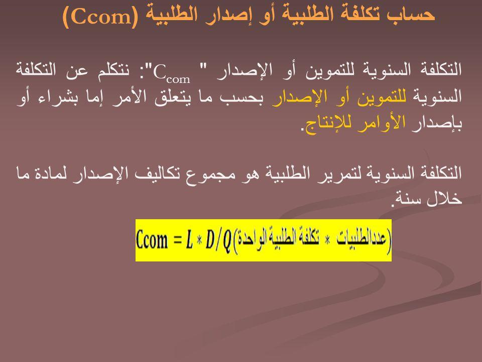 حساب تكلفة الطلبية أو إصدار الطلبية (Ccom)