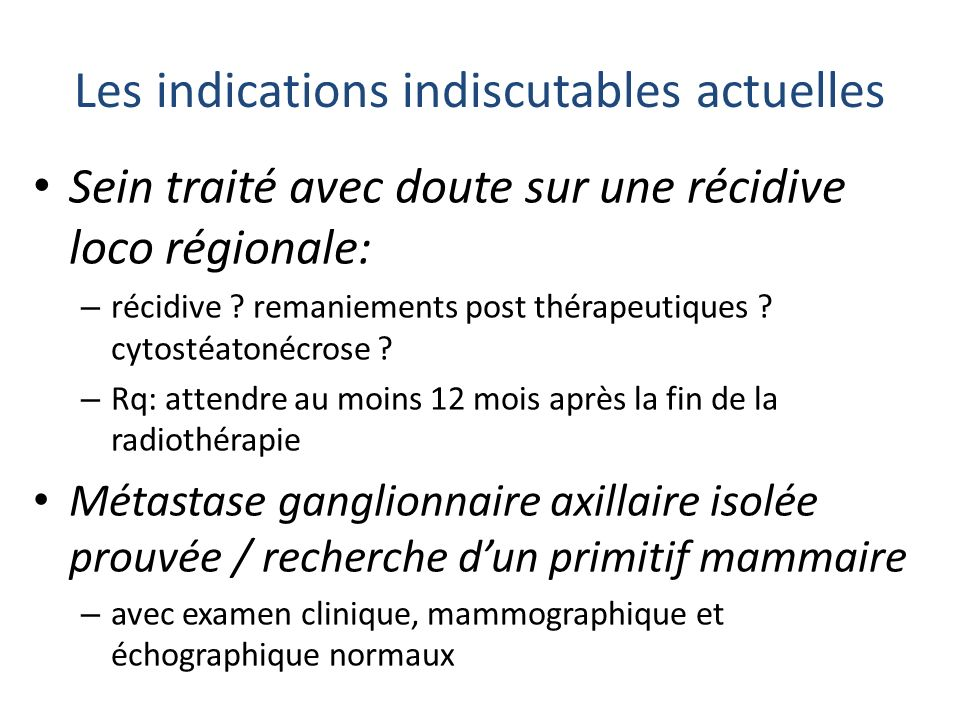 Les indications indiscutables actuelles