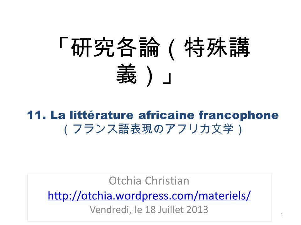 11. La littérature africaine francophone