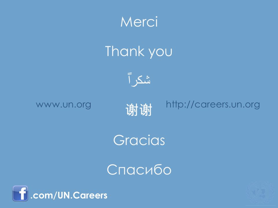 Merci Thank you ﺷﻜﺮﺍﹰ 谢谢 Gracias Спасибо www.un.org