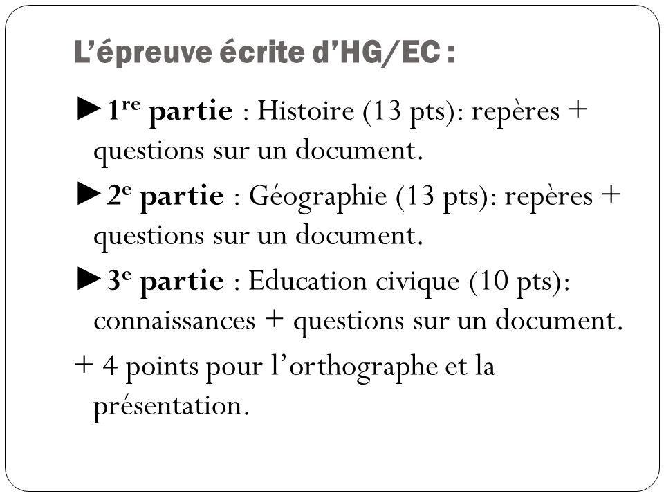 L'épreuve écrite d'HG/EC :