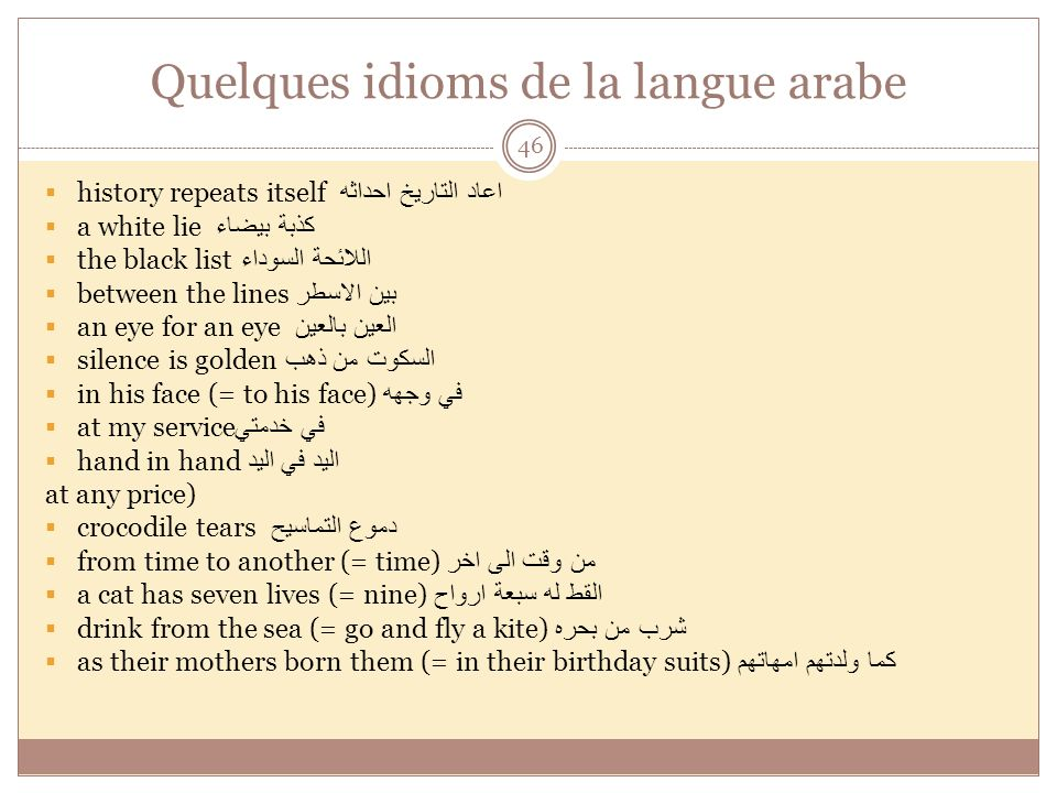Quelques idioms de la langue arabe