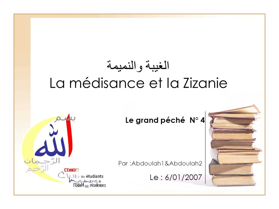 الغيبة والنميمة La médisance et la Zizanie