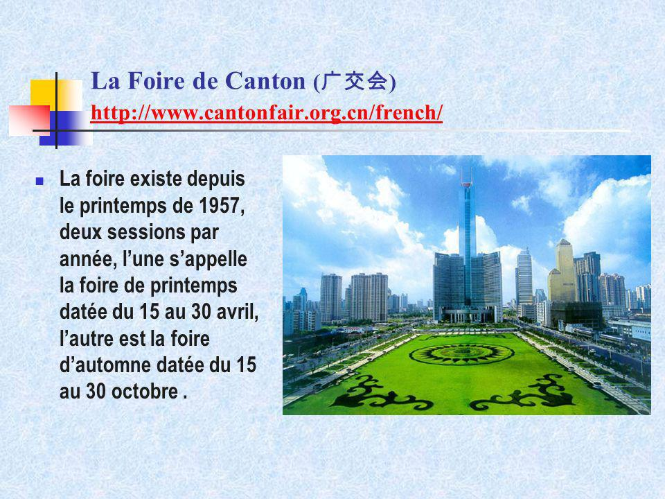 La Foire de Canton (广交会) http://www.cantonfair.org.cn/french/
