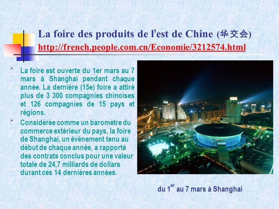 La foire des produits de l'est de Chine (华交会) http://french. people