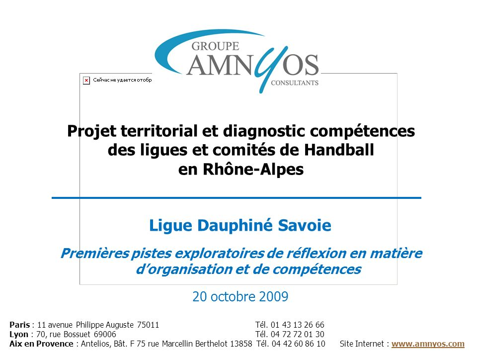 Projet territorial et diagnostic compétences des ligues et comités de Handball en Rhône-Alpes