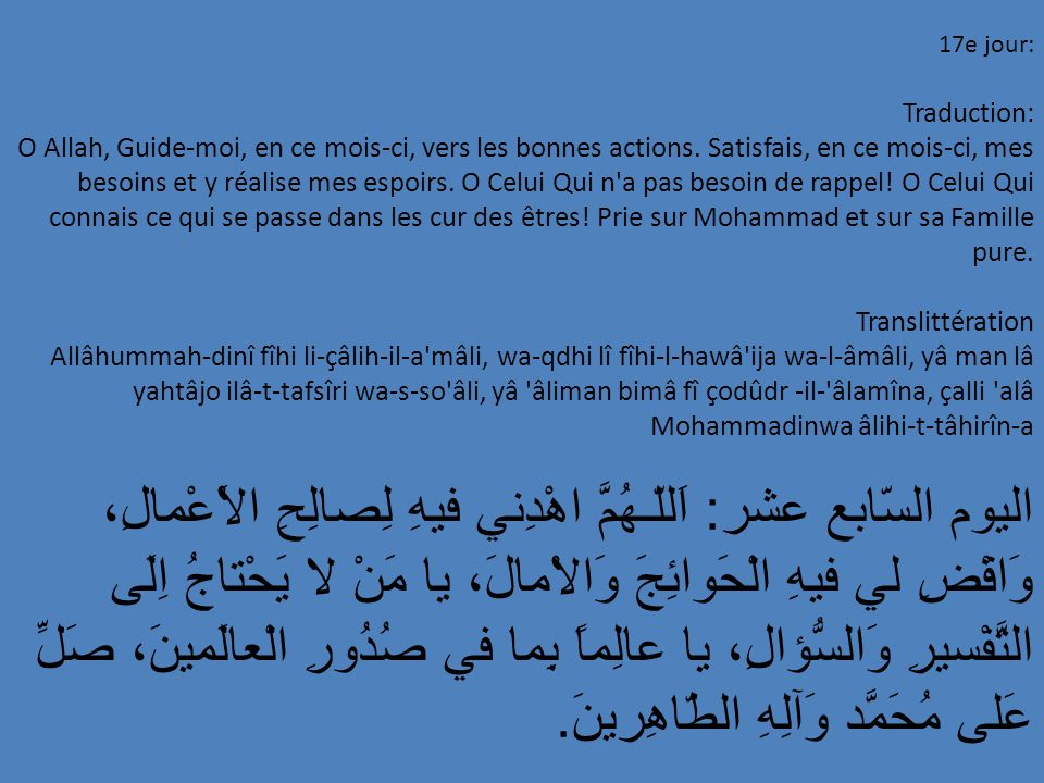 r 17e jour: Traduction: