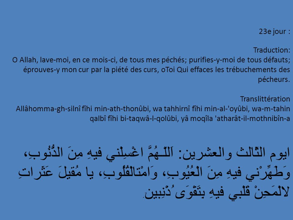 23e jour : Traduction: