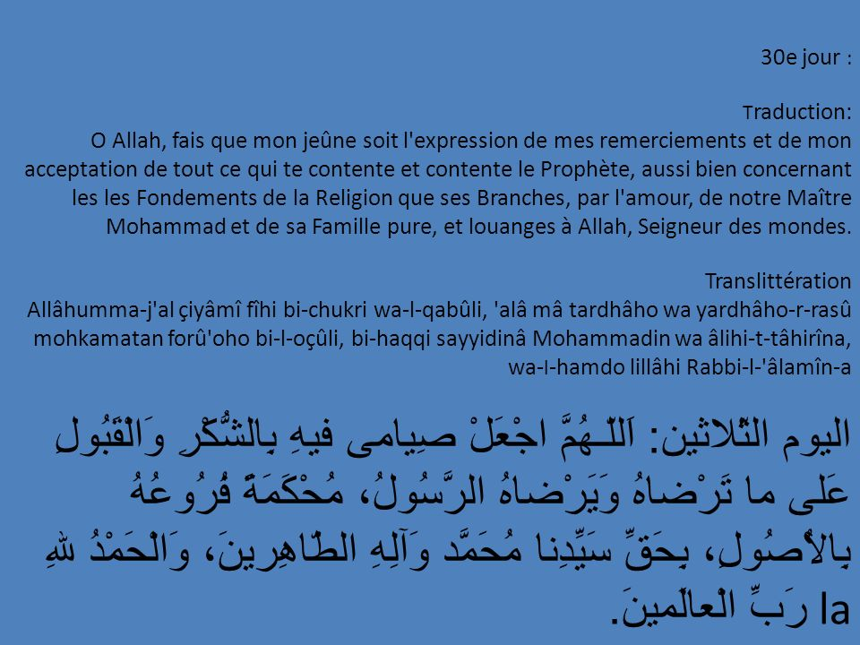30e jour : Traduction: