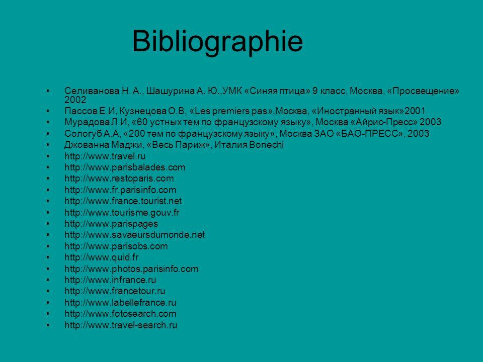 Bibliographie Селиванова Н. А., Шашурина А. Ю.,УМК «Синяя птица» 9 класс, Москва, «Просвещение» 2002.