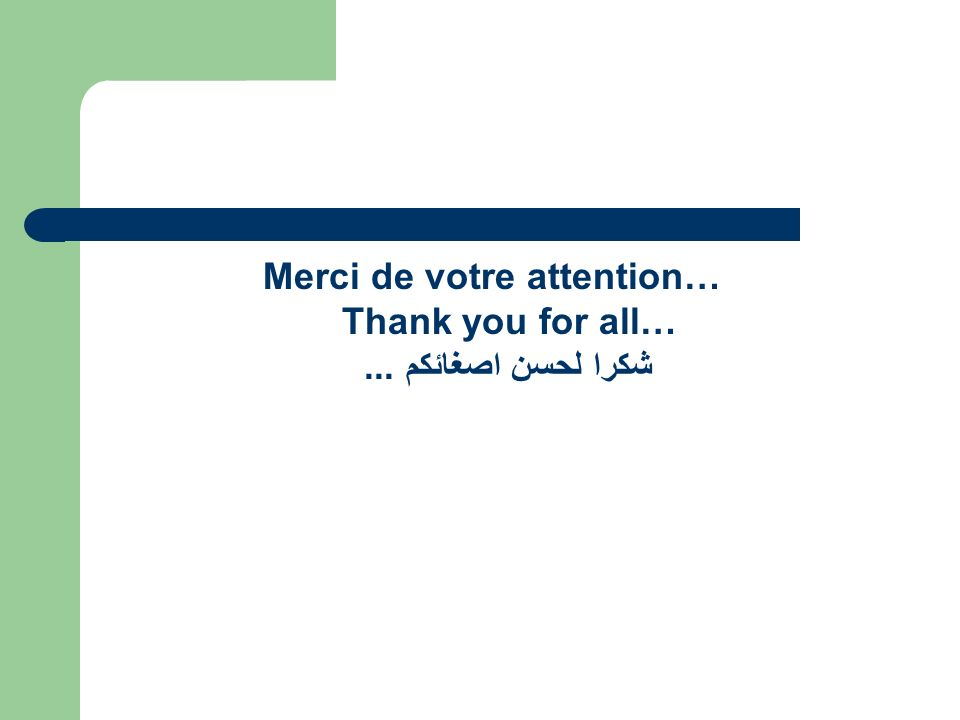 Merci de votre attention… Thank you for all… شكرا لحسن اصغائكم ...