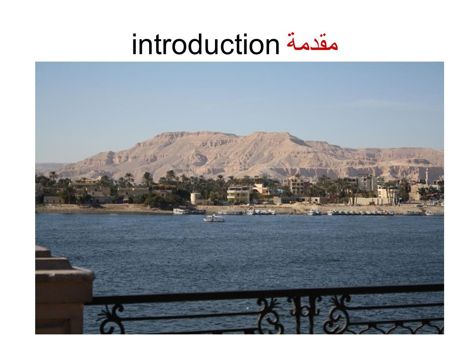 introduction مقدمة