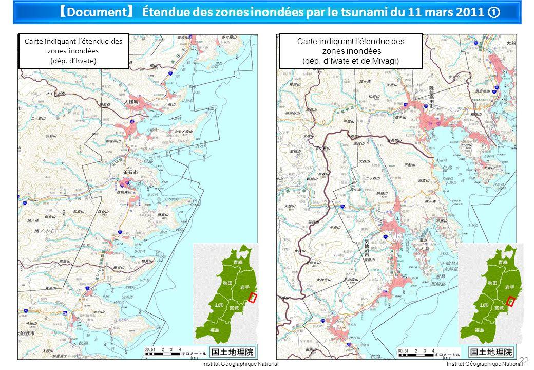 【Document】 Étendue des zones inondées par le tsunami du 11 mars 2011 ①