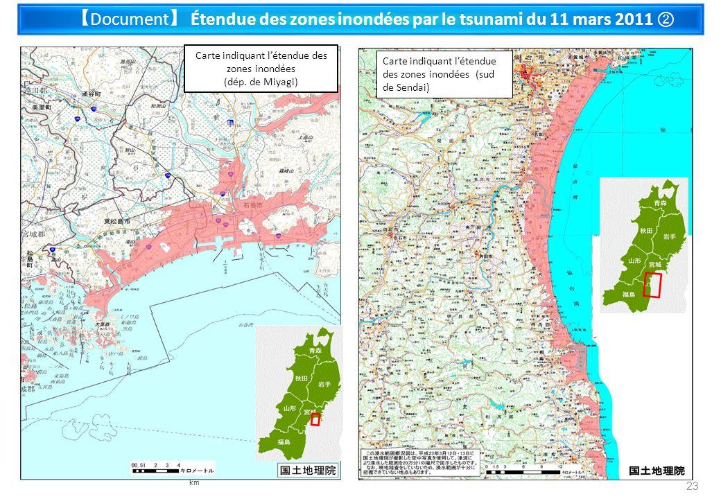 【Document】 Étendue des zones inondées par le tsunami du 11 mars 2011 ②