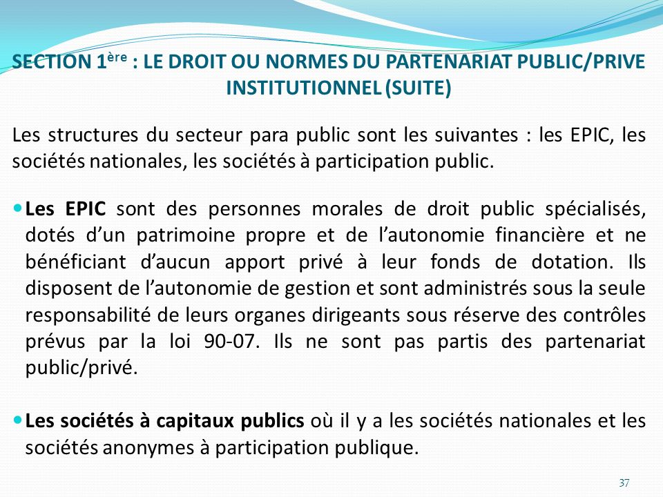 SECTION 1ère : LE DROIT OU NORMES DU PARTENARIAT PUBLIC/PRIVE INSTITUTIONNEL (SUITE)