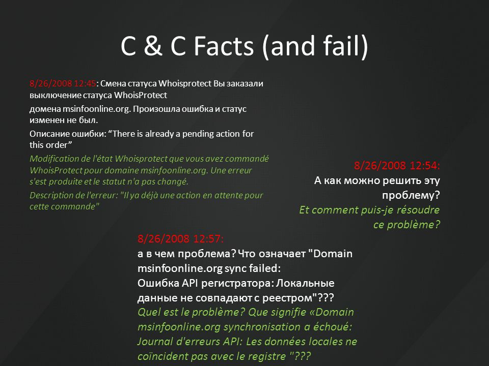 C & C Facts (and fail) 8/26/2008 12:54: