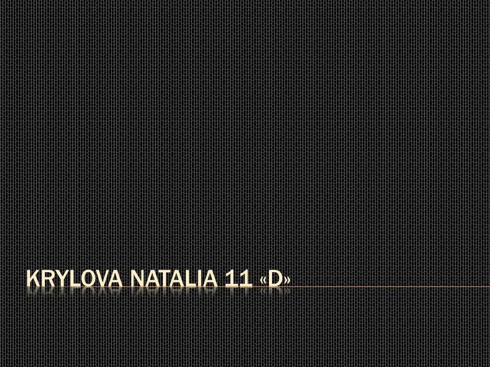 Krylova Natalia 11 «d»