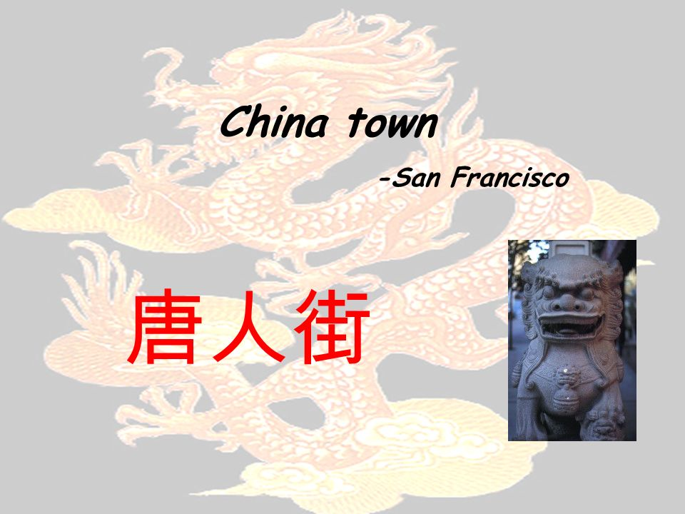 China town -San Francisco