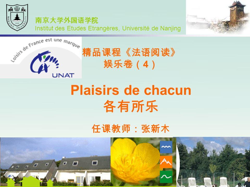 精品课程《法语阅读》 娱乐卷(4) Plaisirs de chacun 各有所乐 任课教师:张新木