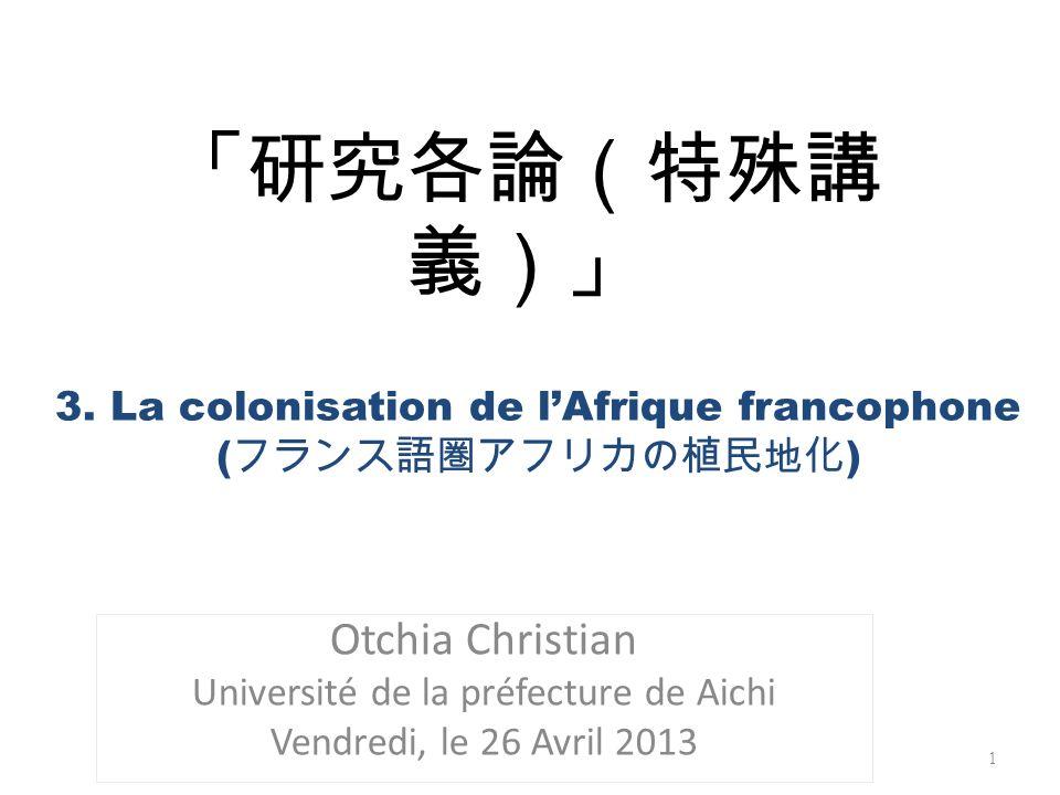 「研究各論(特殊講義)」 Otchia Christian