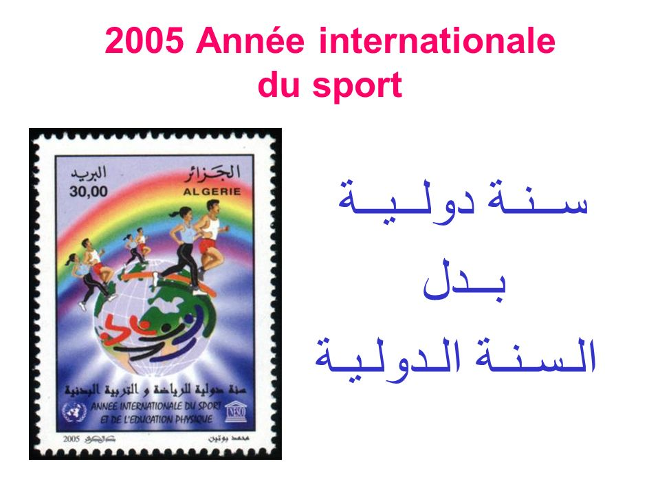 2005 Année internationale du sport