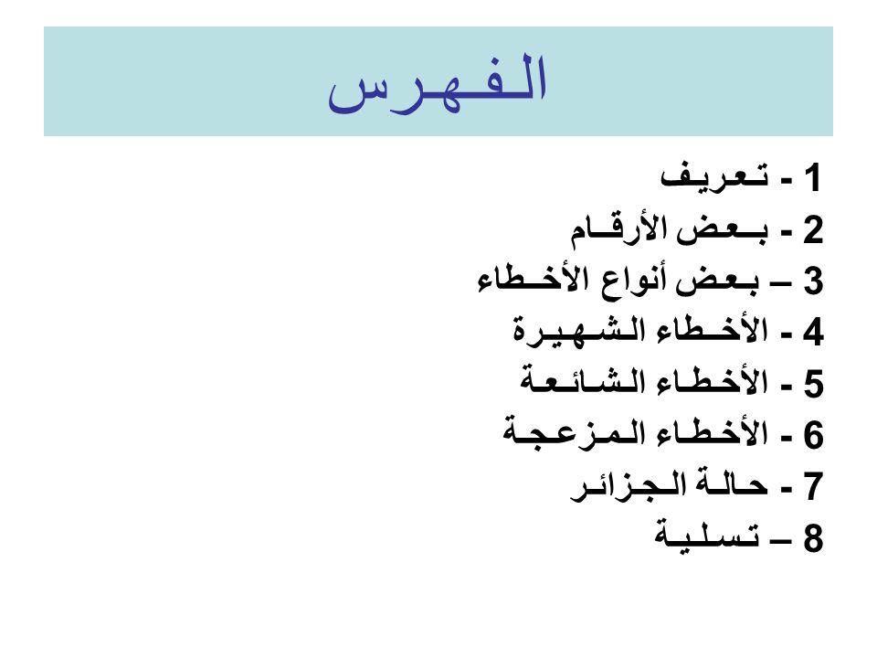 الـفـهـرس 1 - تـعـريـف 2 - بــعـض الأرقــام 3 – بـعـض أنواع الأخــطاء