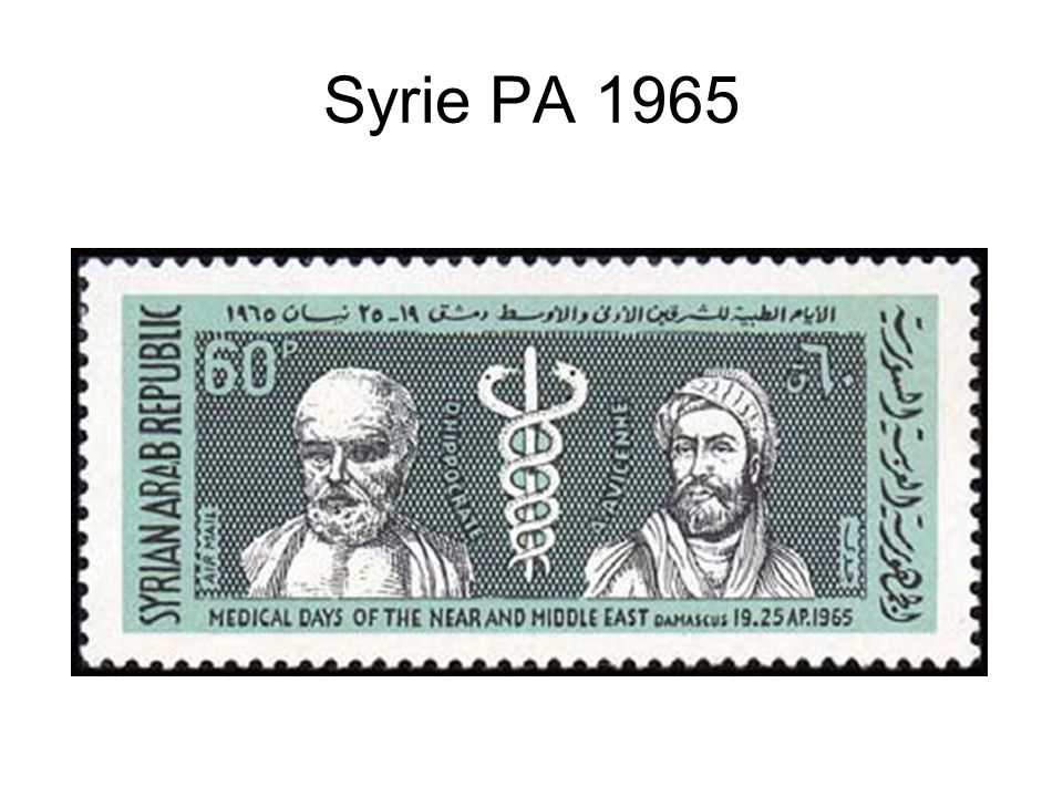 Syrie PA 1965