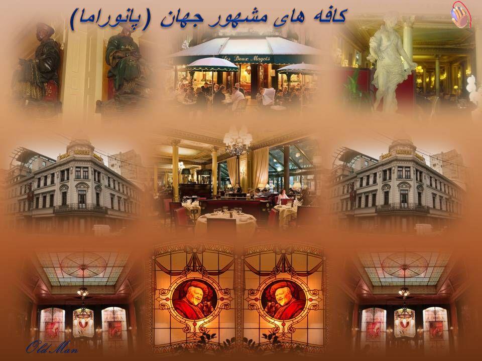 کافه های مشهور جهان ( پانوراما)