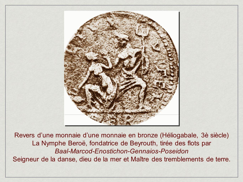 Revers d'une monnaie d'une monnaie en bronze (Héliogabale, 3è siècle)