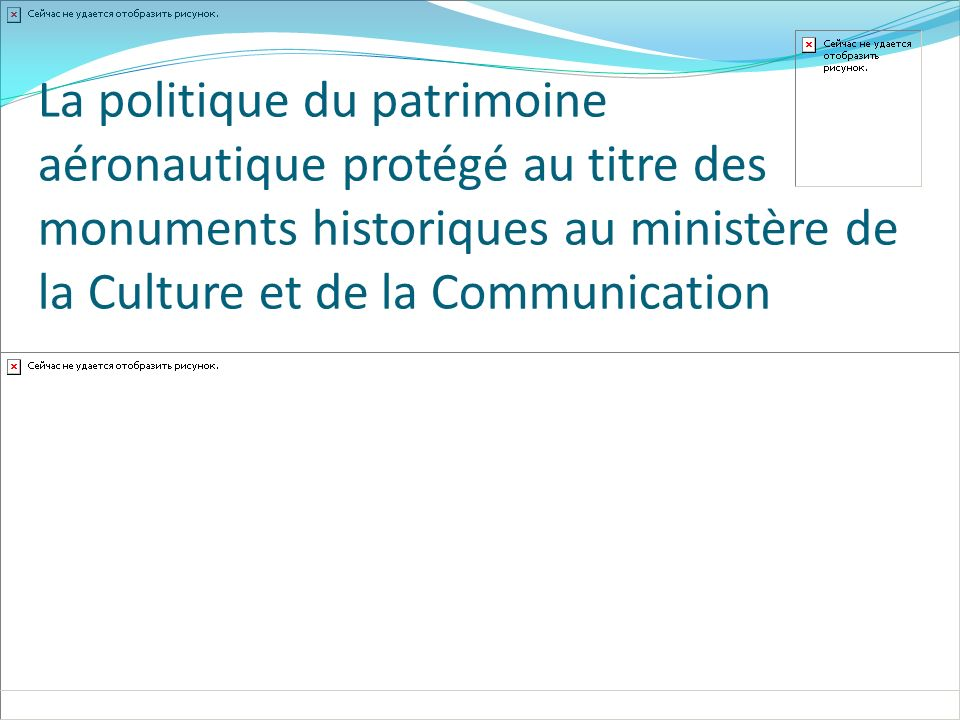 La politique du patrimoine aéronautique protégé au titre des monuments historiques au ministère de la Culture et de la Communication