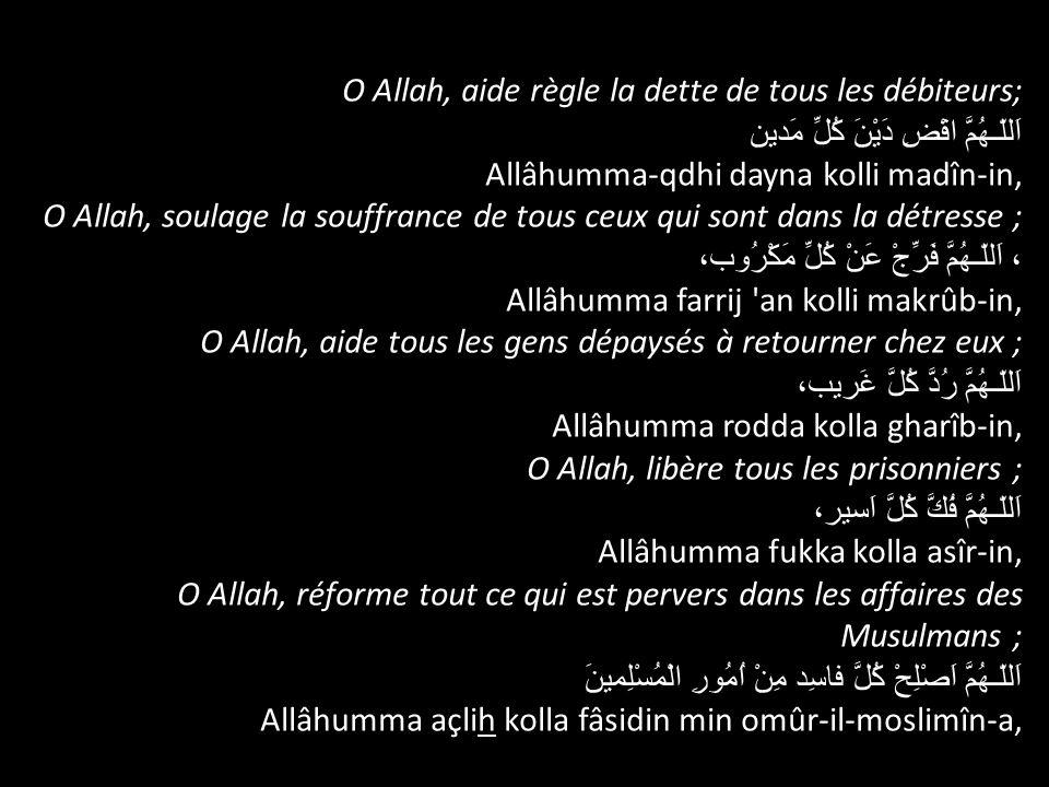 O Allah, aide règle la dette de tous les débiteurs;
